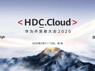 即将举办的华为开发者大会 HDC.Cloud 有什么值得关注的?
