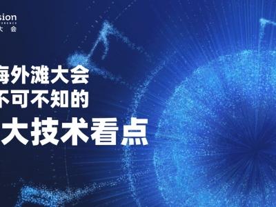 上海外滩大会,你不可不知的五大技术看点
