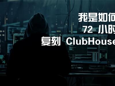 我是如何在 72 小时内复刻 ClubHouse 的