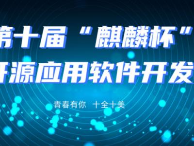 """后浪来袭 !第十届""""麒麟杯""""全国开源应用软件开发大赛正式开幕"""