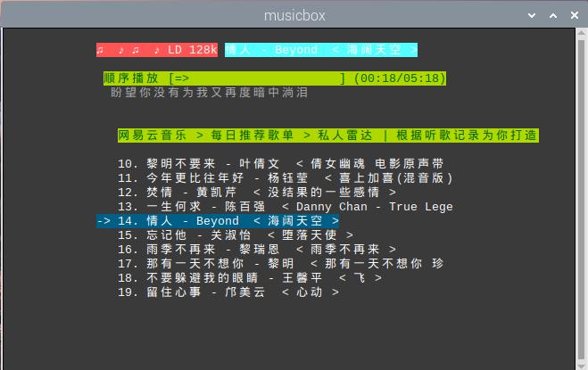 命令行网易云音乐-2