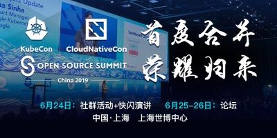 KubeCon 和开源峰会日程出炉了!