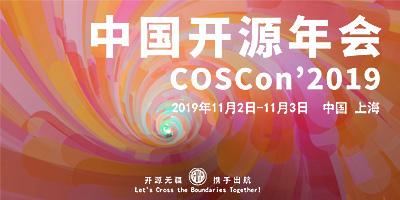 Linux.中国 助力 2019 中国开源年会(COSCon'19)!