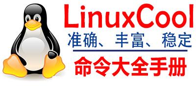 Linux 命令大全(手册)