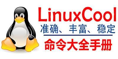 Linux命令大全(手册)