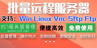 IIS7服务器集成管理器――批量Linux远程