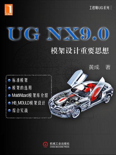 �9o#��.��-y��_ug nx9.0:模架设计重要思想