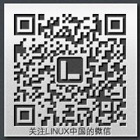 关注Linux中国的微信